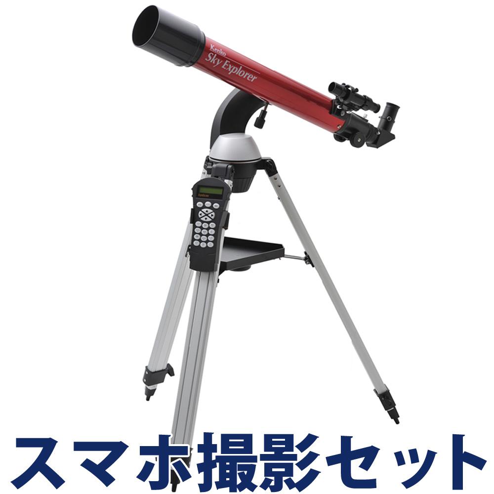 天体望遠鏡 スマホ 初心者 小学生 子供 自動追尾 ケンコー スカイエクスプローラー SE-GT70A RD 自由研究報告ブック付き