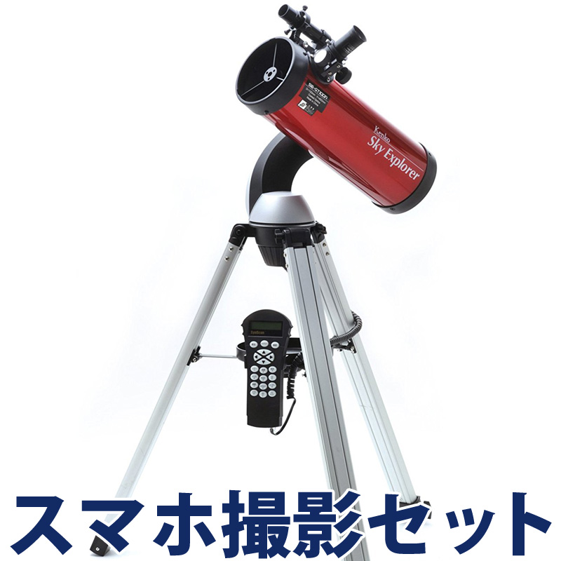天体望遠鏡 スマホ 初心者 小学生 子供 自動追尾 ケンコー スカイエクスプローラー SE-GT100N RD 反射式 自由研究報告ブック付き