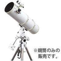 NEWスカイエクスプローラー SE250N CR 鏡筒単体 ケンコー 屈折式望遠鏡 ※赤道儀は別売です