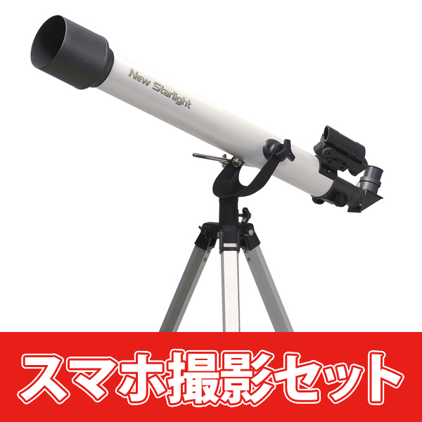 天体望遠鏡 ケンコー 子供 スマホ撮影セット 小学生 NEW STARLIGHT [スターライト] 60mm Kenko カメラアダプター