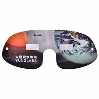 日食 サングラス 日食グラス ケンコー 日食 めがね 太陽観察専用 日食 観察 日食 観測 SUNGLASS KSG-03 Kenko ケンコー [日食メガネ]