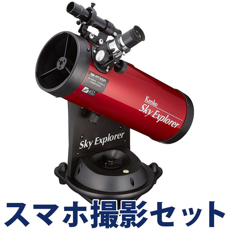 天体望遠鏡 スマホ 初心者 小学生 子供 自動追尾 ケンコー スカイエクスプローラー SE-AT100N 反射式 自由研究報告ブック付き