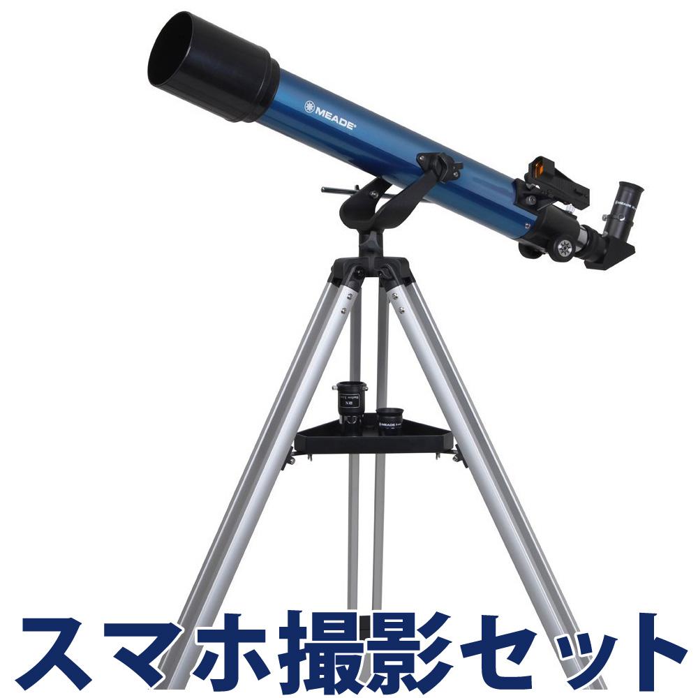 天体望遠鏡 ミード 初心者 小学生 子供 スマホ撮影セット AZM-70 MEADE 屈折式 経緯台式 ケンコー カメラアダプター