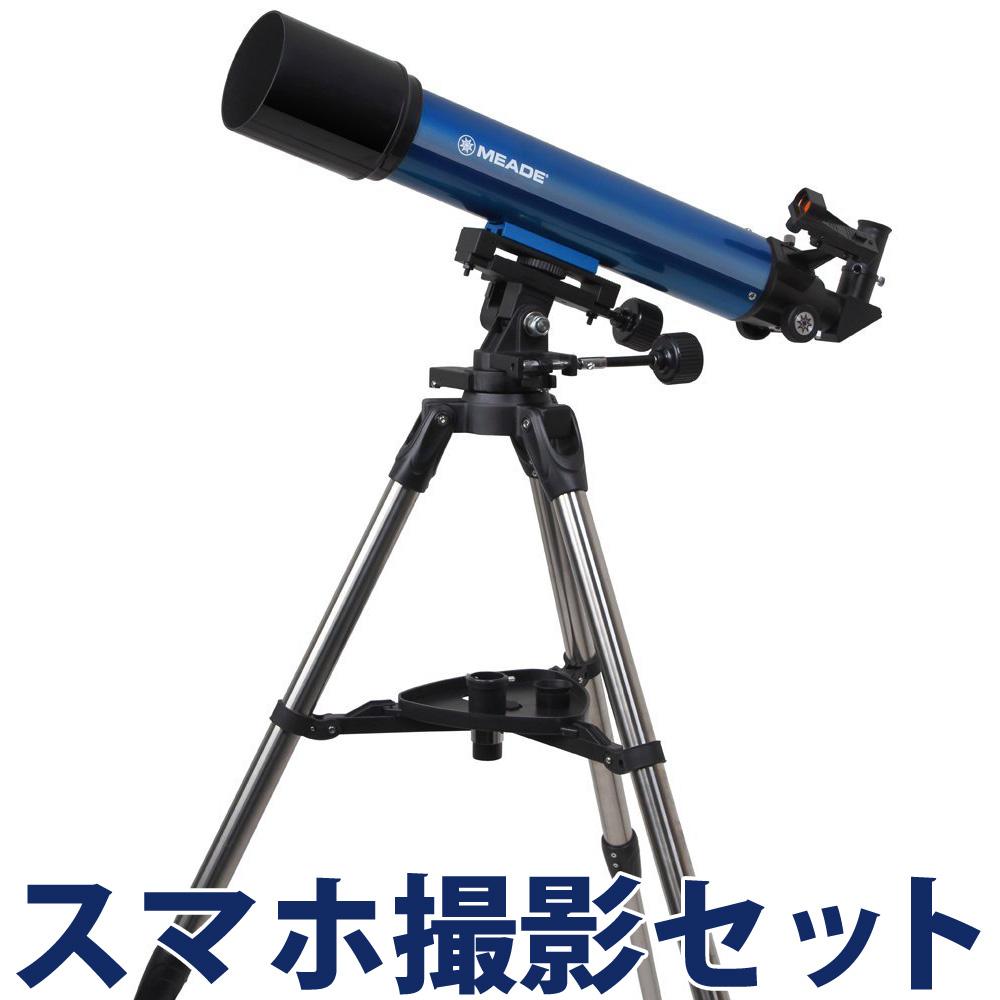 天体望遠鏡 スマホ ミード 初心者 小学生 子供 AZM-90 MEADE 屈折式 経緯台式 ケンコー カメラアダプター 自由研究報告ブック付き