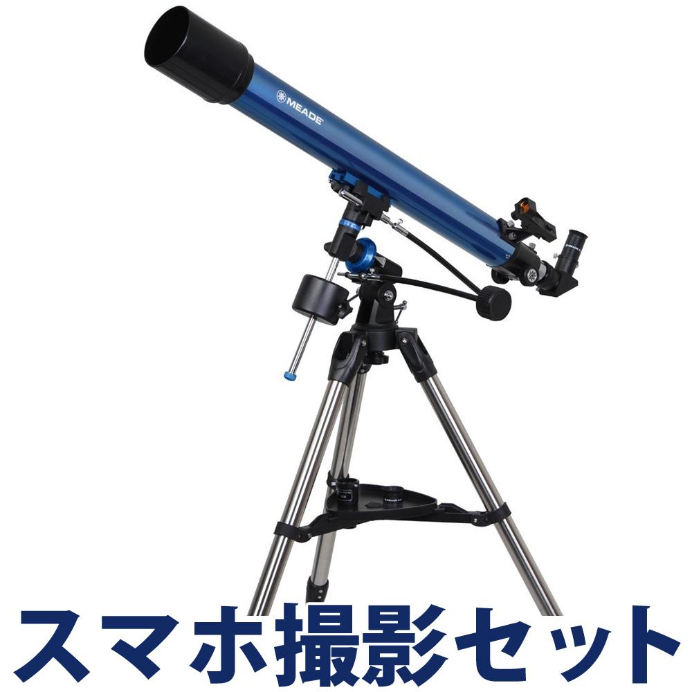 天体望遠鏡 スマホ ミード 初心者 小学生 子供 赤道儀式 EQM-70 MEADE ケンコー カメラアダプター 自由研究報告ブック付き
