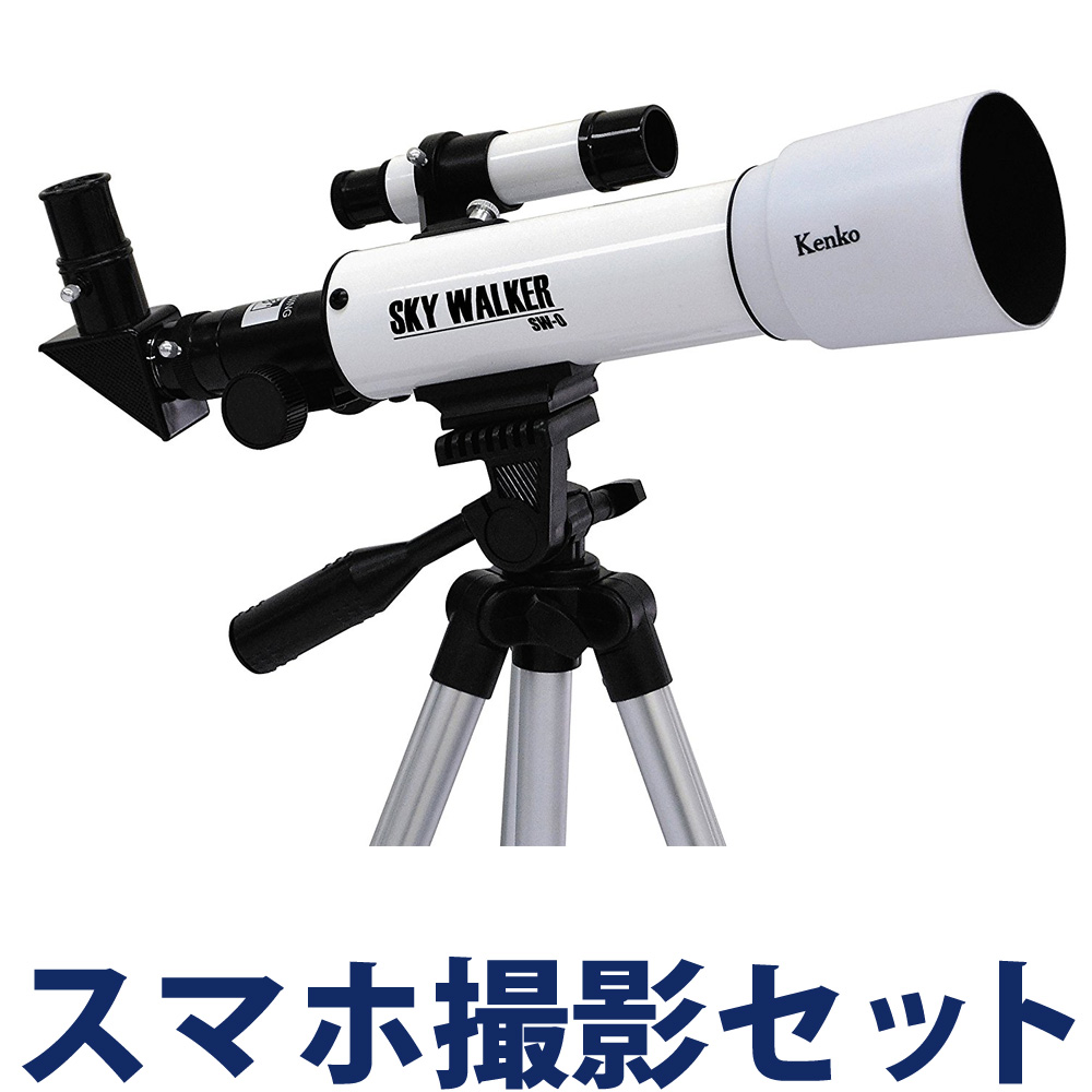 天体望遠鏡 スマホ 初心者 小学生 子供 SKY WALKER スカイウォーカー SW-0 天体/地上両用 ケンコー 自由研究報告ブック付き