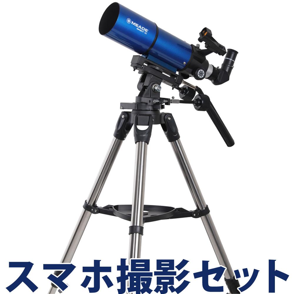 天体望遠鏡 スマホ ミード AZM-80 初心者 小学生 子供 MEADE おすすめ 屈折式 ケンコー カメラアダプター 自由研究報告ブック付き