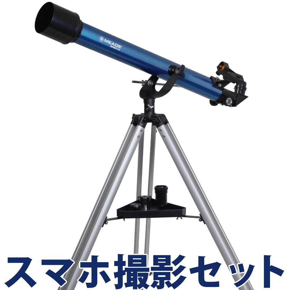 天体望遠鏡 スマホ ミード AZM-60 初心者 小学生 子供 MEADE おすすめ 屈折式 ケンコー カメラアダプター 自由研究報告ブック付き
