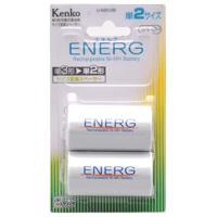 ニッケル水素充電池 ENERG エネルグ U-#20-2B 単2変換 スぺーサー 2本 ケンコー 充電池 エネルグ エコ 水素電池 電池