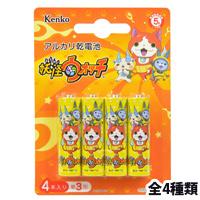 ENERG アルカリ乾電池 単3形/単4形 妖怪ウォッチ KENKO ジバニャン コマさん USAピョン