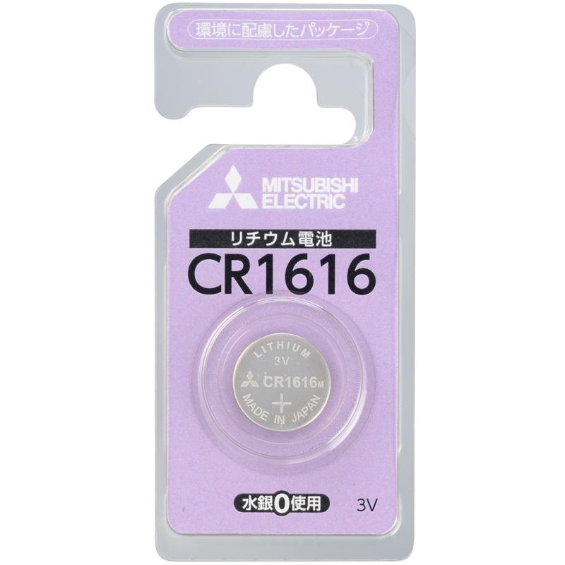 リチウムコイン電池 リチウム電池 コイン電池 CR1616D/1BP 三菱
