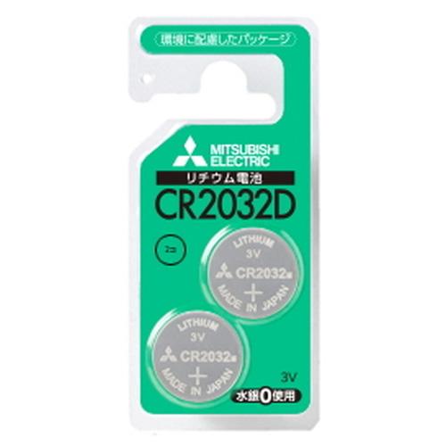リチウムコイン電池 リチウム電池 コイン電池 CR2032D/2BP 三菱