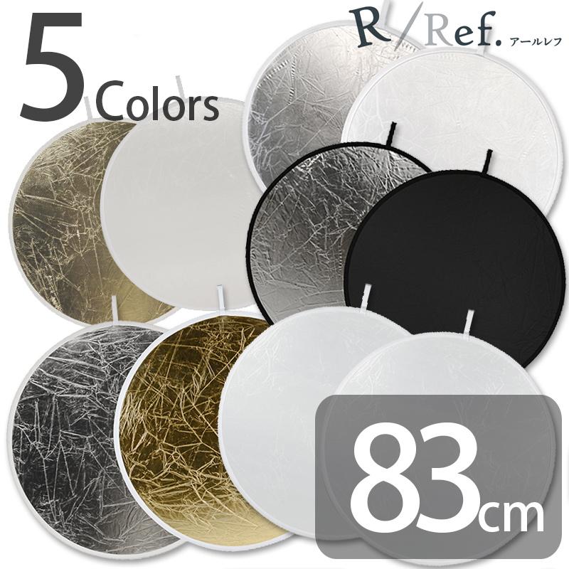 レフ板 Rレフシリーズ 83cm 専用ケース付属 カメラ 写真 人物 ポートレート 物撮り 料理 おすすめ 反射板 撮影用品 ライティング