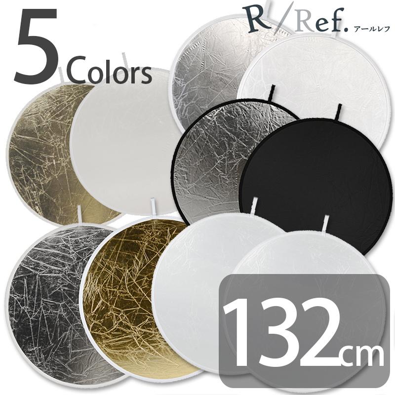 レフ板 Rレフシリーズ 132cm 専用ケース付属 カメラ 写真 人物 ポートレート 物撮り 料理 おすすめ 反射板 撮影用品 ライティング