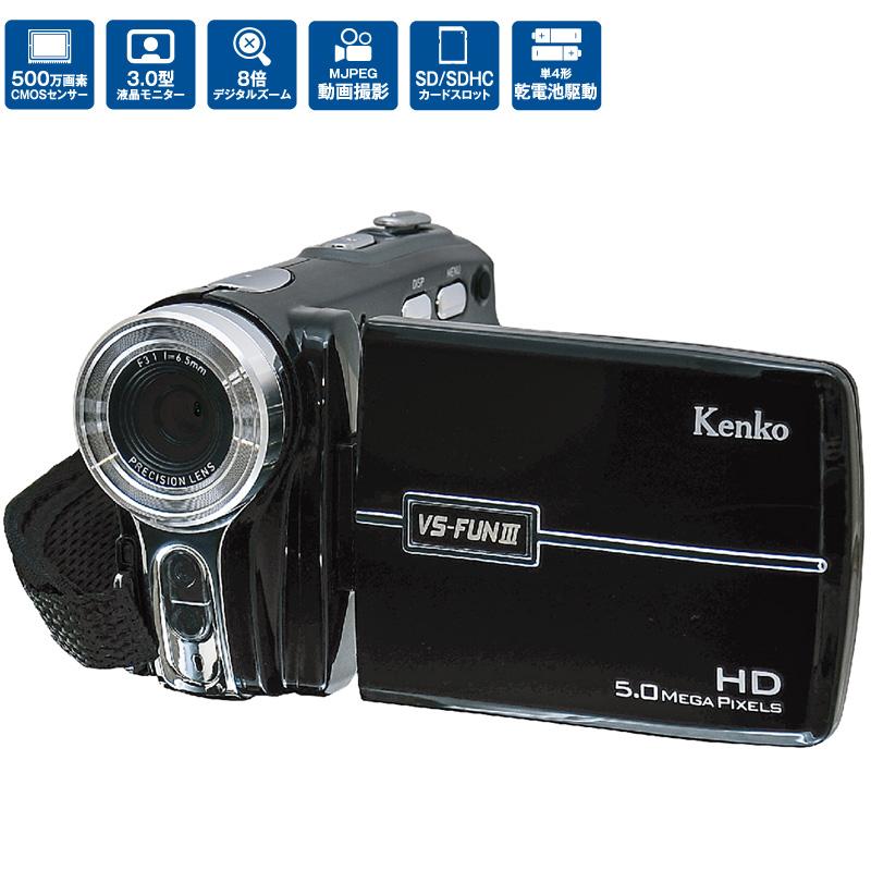 ビデオカメラ 小型 ビデオカメラ本体 ハイビジョンビデオカメラ ハイビジョンムービーカメラ おすすめ 動画撮影 人気 VS-FUN III