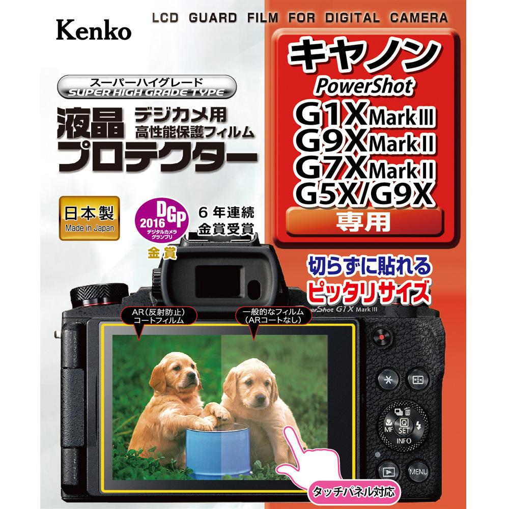 液晶プロテクター canon カメラ キャノン ケンコー Power Shot G1X MarkIII/G9X MarkII/G7X MarkII/G5X/G9X KLP-CPSG1XM3 KENKO デジカメ 液晶保護 フィルム おすすめ