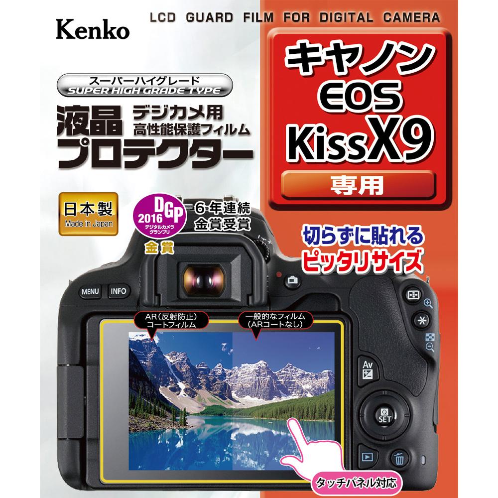 液晶プロテクター canon カメラ キャノン ケンコー EOS Kiss X9用 KLP-CEOSKISSX9 KENKO デジカメ 液晶保護 フィルム おすすめ