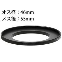 ステップアップリングN 46-55mm [デジタルカメラリング] 887431 Kenko ケンコー デジタルカメラリング カメラ用品