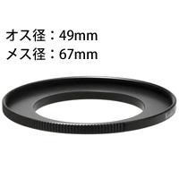 ステップアップリングN 49-67mm [デジタルカメラリング] 887523 Kenko ケンコー リング デジタルカメラリング カメラ用品