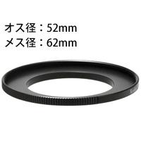 ステップアップリングN 52-62mm [デジタルカメラリング] 887585 Kenko ケンコー リング デジタルカメラリング カメラ用品