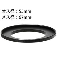 ステップアップリングN 55-67mm [デジタルカメラリング] 887653 Kenko ケンコー リング デジタルカメラリング カメラ用品