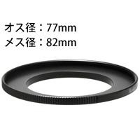 ステップアップリングN 77-82mm [デジタルカメラリング] 887844 Kenko ケンコー リング デジタルカメラリング カメラ用品