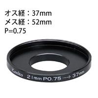 ステップアップリング [デジタルカメラリング] 小口径デジタルカメラ用 37-52mm [P=0.75] 051528 Kenko ケンコー リング デジタルカメラリング カメラ用品