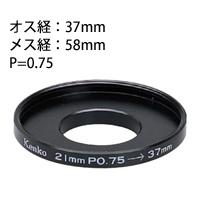 ステップアップリング [デジタルカメラリング] 小口径デジタルカメラ用 37-58mm [P=0.75] 051542 Kenko ケンコー リング デジタルカメラリング カメラ用品