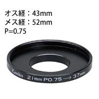 ステップアップリング [デジタルカメラリング] 小口径デジタルカメラ用 43-52mm [P=0.75] 051603 Kenko ケンコー リング デジタルカメラリング カメラ用品