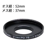 ステップダウンリング [デジタルカメラリング] 52-37mm 510636 Kenko ケンコー リング デジタルカメラリング カメラ用品