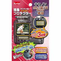 キヤノン用 液晶プロテクター 保護 フィルム EOS-1DsMark3/EOS-1DMark3用 851500 Kenko ケンコー 液晶プロテクター 保護 フィルム