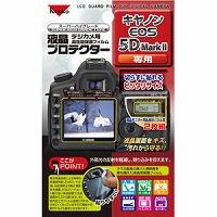 キャノン用 液晶プロテクター 保護 フィルム EOS5D Mark2用 852569 Kenko ケンコー 液晶プロテクター 保護 フィルム