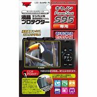 キャノン用 液晶プロテクター 保護 フィルム PowerShot S95用 KLP-CPSS95 Kenko ケンコー 液晶プロテクター 保護 フィルム