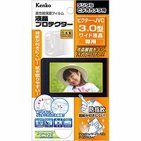 液晶プロテクター ビクター・JVC 3.0型ワイド液晶用EPV-V130W-AFP KENKO 保護 フィルム 保護フィルム カメラ用品 キズ防止