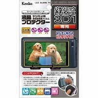 液晶プロテクター LUMIX 3D1用 KLP-PA3D1 KENKO 保護 フィルム 保護フィルム カメラ用品 キズ防止