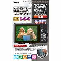 液晶プロテクター LUMIX SZ7/FH8用 KLP-PASZ7 KENKO 保護 フィルム 保護フィルム カメラ用品 キズ防止