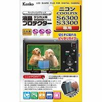 液晶プロテクター ニコン COOLPIX S6300/S3300用 KLP-NCPS6300 KENKO 保護 フィルム 保護フィルム カメラ用品 キズ防止