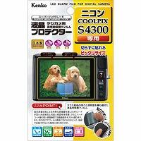 液晶プロテクター ニコン COOLPIX S4300用 KLP-NCPS4300 KENKO 保護 フィルム 保護フィルム カメラ用品 キズ防止