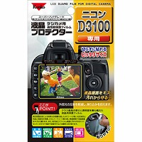 液晶プロテクター 保護 フィルム ニコンD3100用 KLP-ND3100 Kenko ケンコー 保護 フィルム 保護フィルム カメラ用品 キズ防止