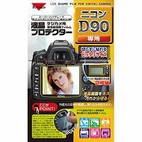液晶プロテクター 保護 フィルム ニコンD90用 852484 Kenko ケンコー 保護 フィルム 保護フィルム カメラ用品 キズ防止