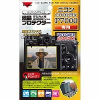 液晶プロテクター 保護 フィルム ニコン COOLPIX P7000用 KLP-NCPP7000 Kenko ケンコー 保護 フィルム 保護フィルム カメラ用品 キズ防止