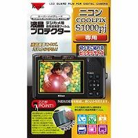 液晶プロテクター 保護 フィルム ニコン COOLPIX S1000pj用 853405 Kenko ケンコー 保護 フィルム 保護フィルム カメラ用品 キズ防止