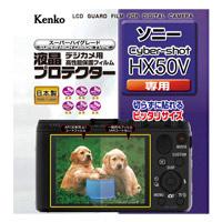 液晶プロテクター ソニー CSHX50V用 ケンコー 保護 フィルム 保護フィルム カメラ用品 キズ防止