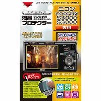 液晶プロテクター 保護 フィルム ニコン COOLPIX S6000/S3000用 853740 Kenko ケンコー 保護 フィルム 保護フィルム カメラ用品 キズ防止