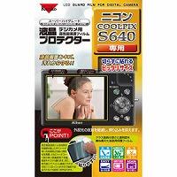液晶プロテクター 保護 フィルム ニコン COOLPIX S640用 853313 Kenko ケンコー 保護 フィルム 保護フィルム カメラ用品 キズ防止