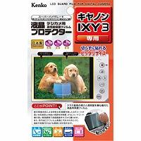液晶プロテクター IXY3用 KLP-CIXY3 KENKO  保護 フィルム 保護フィルム カメラ用品 キズ防止