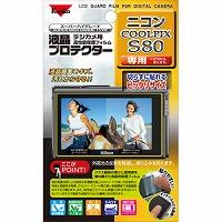 液晶プロテクター 保護 フィルム ニコン COOLPIX S80用 KLP-NCPS80 Kenko ケンコー 保護 フィルム 保護フィルム カメラ用品 キズ防止