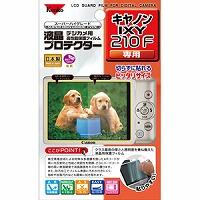 液晶プロテクター IXY 210F用 KLP-CAIXY210F KENKO 保護 フィルム 保護フィルム カメラ用品 キズ防止