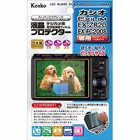 液晶プロテクター カシオ EXILIM EX-ZR20/FC200S 用 KLP-EXZR20 KENKO 保護 フィルム 保護フィルム カメラ用品 キズ防止