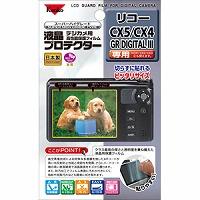 リコー用 液晶プロテクター 保護 フィルム CX5/CX4/GR DIGITAL3用 KLP-RCX3 Kenko ケンコー 液晶プロテクター 保護 フィルム 保護フィルム カメラ用品 キズ防止